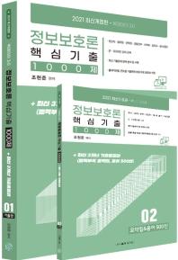 전산직 정보보호론 핵심기출 1000제 + 최신 3개년 기출총정리(2021)