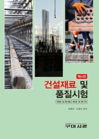 건설재료 및 품질시험
