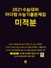 마더텅 고등 미적분 수능기출문제집(2020)(2021 수능대비)