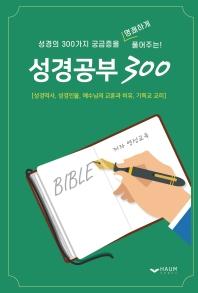 성경공부 300