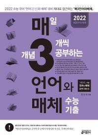 매3언어와 매체 매일 개념 3개씩 공부하는 언어(문법)와 매체 수능 기출(2021)(2022 수능대비)