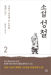 소설 성철. 2