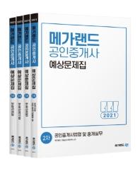 메가랜드 공인중개사 예상문제집 2차 세트(2021)