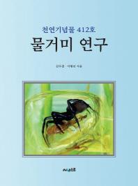 물거미 연구