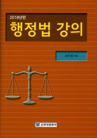 행정법강의(2018)