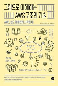 [epub3.0]그림으로 이해하는 AWS 구조와 기술