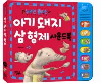 아기 돼지 삼형제 사운드북