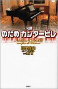 小說のだめカンタ-ビレ 노다메 칸타빌레. 소설