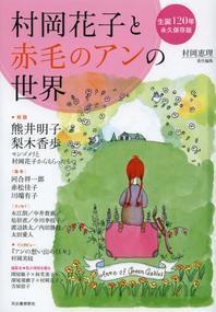 村岡花子と赤毛のアンの世界 生誕120年 永久保存版