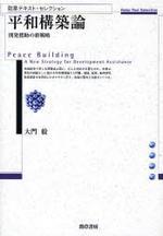 平和構築論 開發援助の新戰略