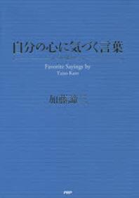 自分の心に氣づく言葉 FAVORITE SAYINGS BY TAIZO KATO