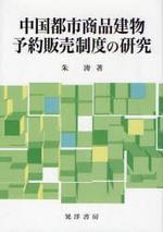 中國都市商品建物豫約販賣制度の硏究