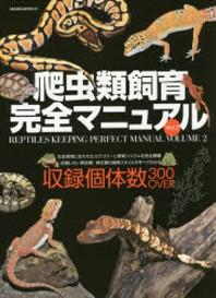 爬蟲類飼育完全マニュアル VOL.2