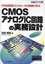 CMOSアナログIC回路の實務設計 PWM電源コントロ-ラの開發に學ぶ