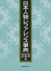 日本人物レファレンス事典 醫學.醫療.福祉篇
