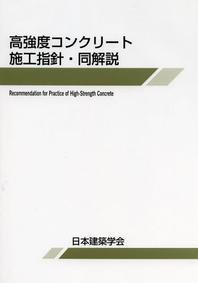 高强度コンクリ-ト施工指針.同解說 2013