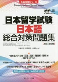 日本留學試驗日本語總合對策問題集 英語.中國語.ベトナム語の部分譯付