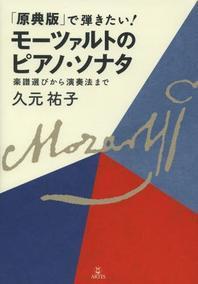 「原典版」で彈きたい!モ-ツァルトのピアノ.ソナタ 樂譜選びから演奏法まで