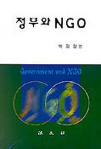 정부와 NGO(박재창)