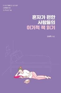 혼자가 편한 사람들의 이기적 책 읽기