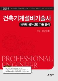 길잡이 건축기계설비기술사(2020)