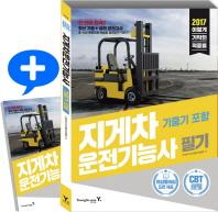지게차운전기능사(기중기 포함) 필기(2017)