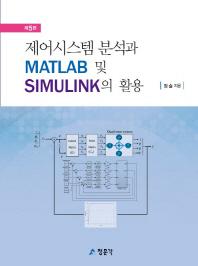 제어시스템 분석과 MATLAB 및 SIMULINK의 활용