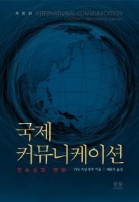 국제 커뮤니케이션: 연속성과 변화