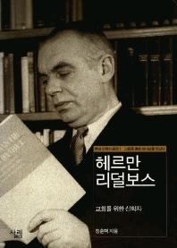 헤르만 리덜보스:교회를 위한 신학자(현대신학자평전 1)