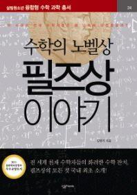 수학의 노벨상 필즈상 이야기