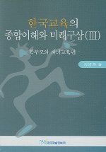 한국교육의 종합이해와 미래구상 3 : 학부모와 자녀교육편