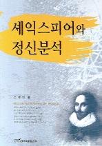 셰익스피어와 정신분석
