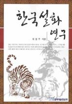 한국설화연구