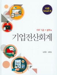 더존 Smart A 기업전산회계(FAT 1급+실무)