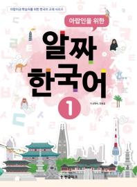 아랍인을 위한 알짜 한국어. 1