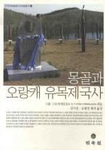 몽골과 오랑캐 유목제국사