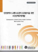 인천광역시 교통수요관리 효과분석을 위한 수단선택모형개발
