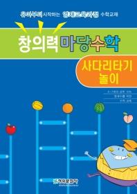 창의력마당수학: 사다리타기 놀이