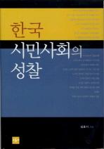 한국 시민사회의 성찰