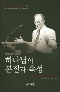리처드 멀러 교수의 하나님의 본질과 속성