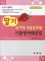 딸기 9급공무원 기출영어해설집