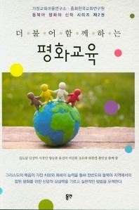 더불어 함께하는 평화교육