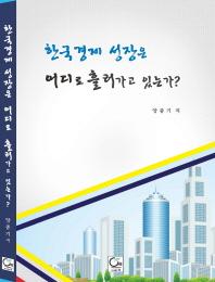 한국경제성장은 어디로 흘러가고 있는가?