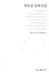 최효섭 동화선집