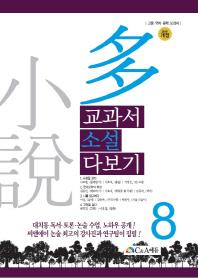 교과서 소설 다보기. 8(2016)