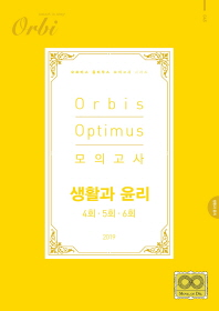 Orbis Optimus 고등 생활과 윤리 모의고사(4회 5회 6회)(2019)(봉투형)