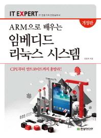 ARM으로 배우는 임베디드 리눅스 시스템