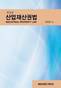산업재산권법