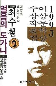 얼음의 도가니(93이상문학상수상작품집 17)