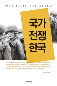 국가 전쟁 한국